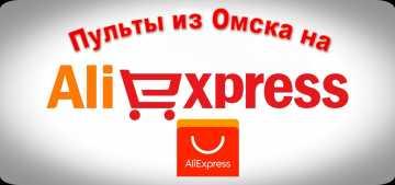 Наш сайт на Алиэкспресс