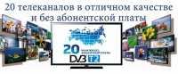 Приставки Selenga, Lumax и др цифровые DVB-T2+WiFi